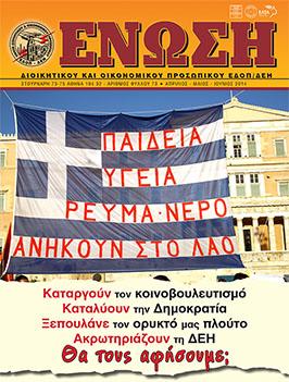 enosi_73