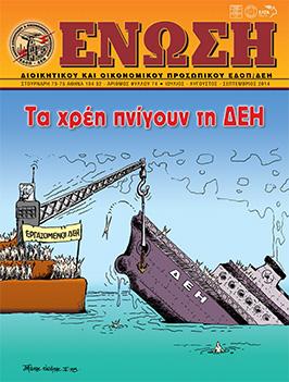 enosi_74