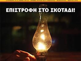 enosi_88