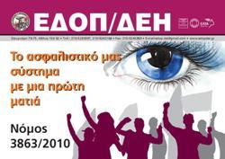 asfalistiko2010
