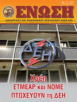 enosi_82