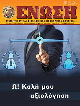 Περιοδικό ΕΝΩΣΗ