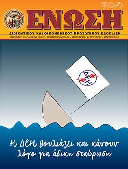 enosi_92